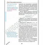 Підручник Фізика 7 клас Нова програма Авт: Шут М. Мартинюк М. Благодаренко М. Вид: Перун, фото 3