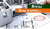 """""""Строительную амнистию"""", объявленную в Украине, тормозят чиновники на местах"""