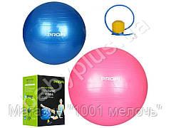 Мяч для фитнеса 55 см. Profi MS 1539