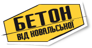 Бетон от Ковальской м-200.п3 в Киеве и обл