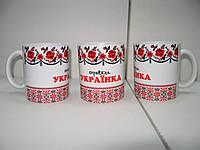 """Чашка с орнаментом и надписью:""""справжня українка"""""""
