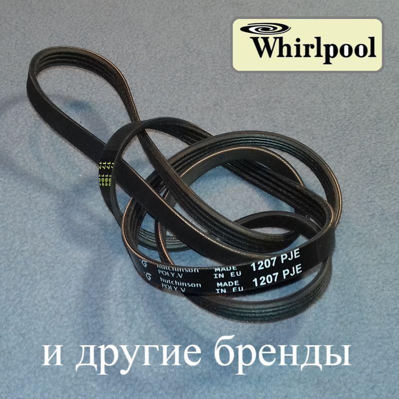 """Ремень с широкими канавками """"Hutchinson"""" 1207 PJE (J4) для стиральной машины Whirlpool"""