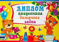 Диплом випускника дитячого садка. (5074) (СП)