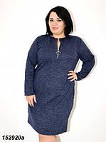 Платье большого размера синее со змейкой ангора-меланж 58 60 62 64