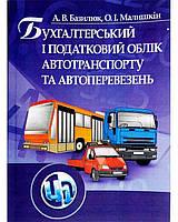 Бухгалтерський і податковий облік автотранспорту і перевезень