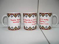 """Чашка с орнаментом и надписью;""""Любіть Україну у сні й наяву, вишневу свою Україну"""""""