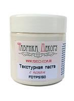 Текстурная паста с песком, белая, FDTPS150