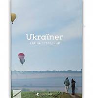 Ukraїner Країна зсередини Вид: Старого Лева