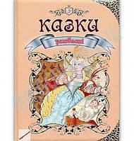Улюблені казки Королівство казок Вид: Талант, фото 1