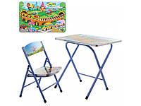Детский столик складной и стульчиком Транспорт. A19-TC