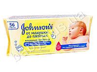 """Влажные салфетки детские Johnsons Baby """"От макушки до пяточек"""" без запаха 56шт"""
