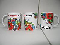 """Чашка с цветочной украинской росписью и надписью:""""З любов""""ю в серці Україна"""""""
