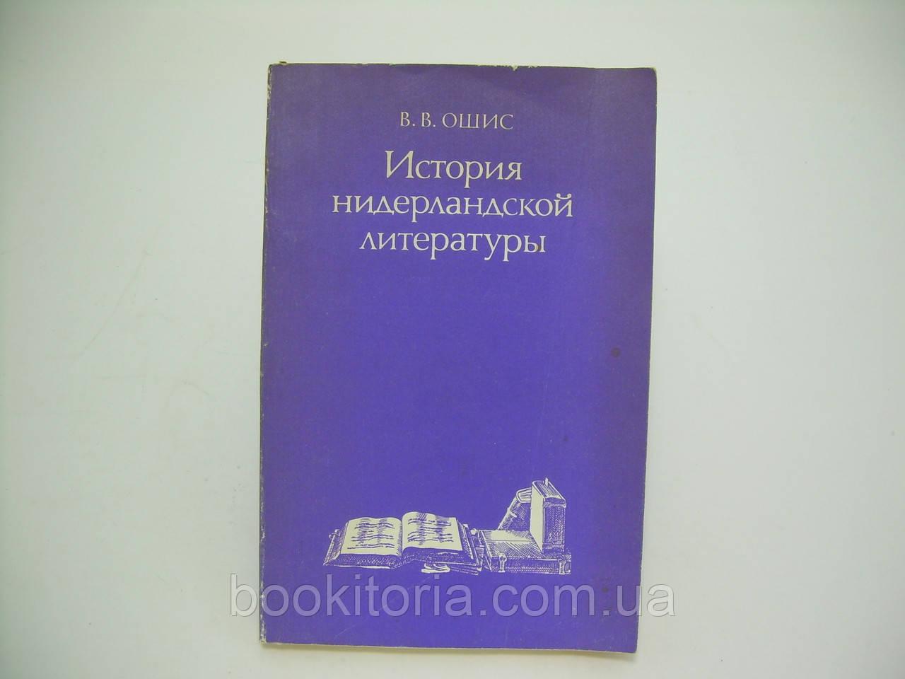 Ошис В.В. История нидерландской литературы (б/у).
