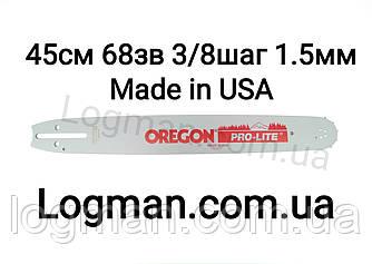 Шина Oregon 45см,68зв,3/8шаг,1.5мм,18дюймов