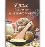 Книга для записи кулинарных рецептов Хозяйке на заметку Авт: Лоточук Н. Шинкаренко А.