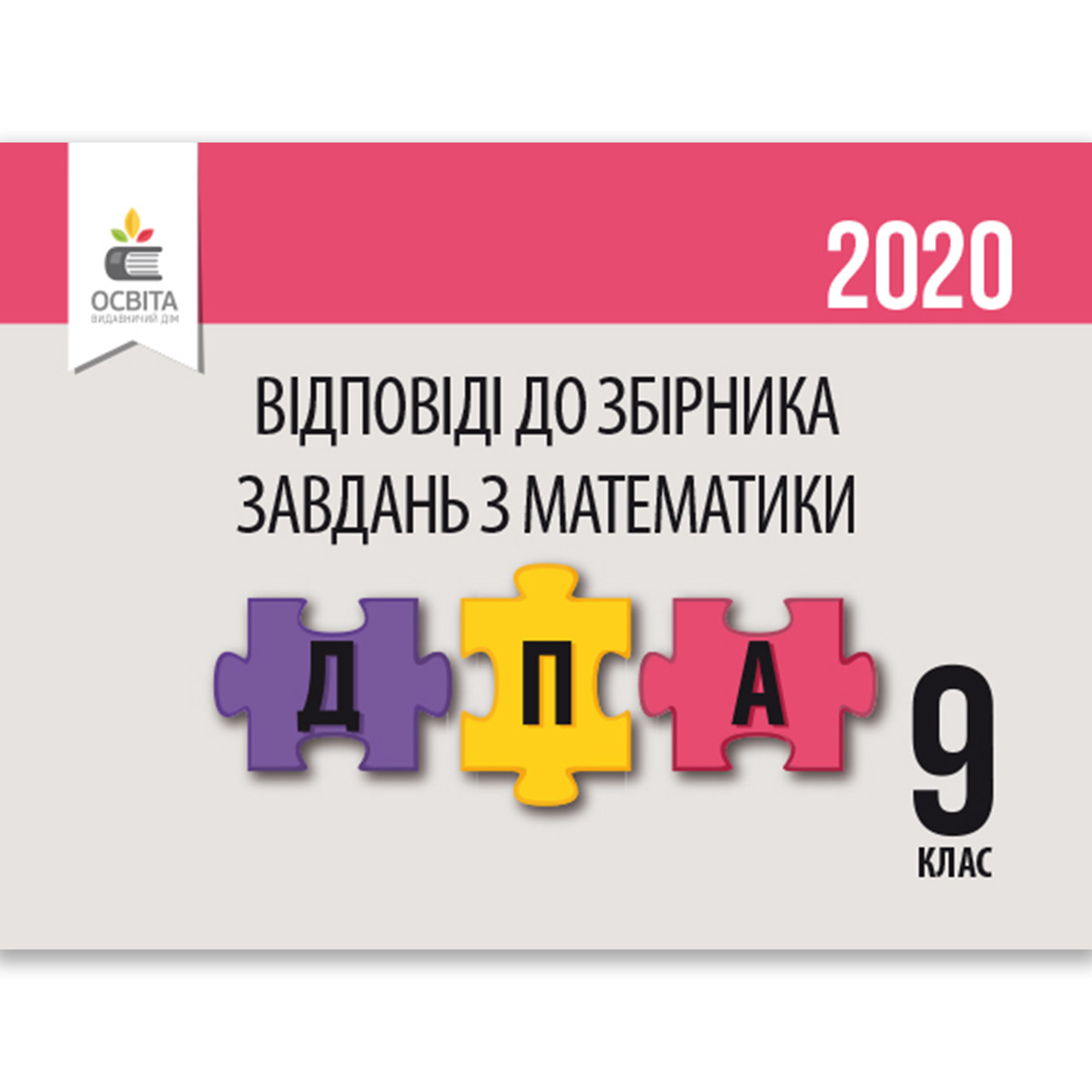 ДПА 9 клас 2020 Математика Відповіді Авт: Бевз В. Вид: Освіта