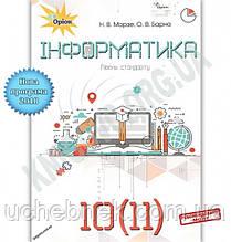 Підручник Інформатика 10-11 клас Стандарт Програма 2018 Авт: Морзе Н. Вид: Оріон