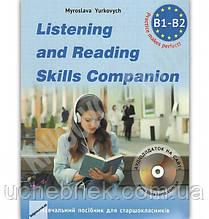 Listening and reading Skills Companion B1-B2 Посібник для практики аудіювання та зорового сприймяння текстів англійською мовою Авт: Юркович М. Вигляд: