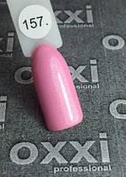 Гель лак Oxxi №157