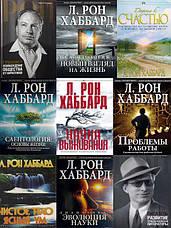 Книги Рона Хаббарда