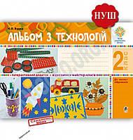 Альбом з технологій 2 клас НУШ Авт: Будна Н. Вид: Богдан