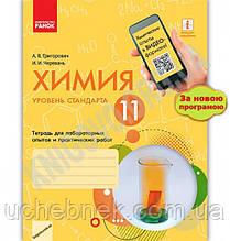Зошит для лабораторних дослідів і практичних робіт Хімія Рівень стандарту 11 клас Григорович Ранок