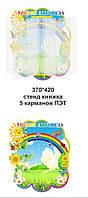 """Стенд книжка """"уголок логопеда"""" (радуга), фото 1"""