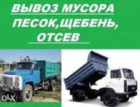 Вывоз строительного мусора Камаз Услуги грузчиков Винница