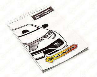 "Блокнот ""Бортовий журнал Megane"" на Renault Megane — Auto-Mechanic (Фірмові) - NRMEG"