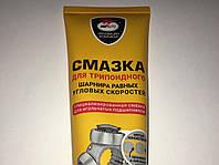 Смазка ШРУС для трипоидного шарнира равных угловых скоростей VMPAUTO 200мл.