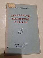 Декабристи дослідники Сибіру Л. Чуковська, фото 1