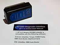 Автомобильный cканер ошибок ELM327 OBD2 Bluetooth