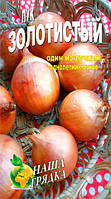 Лук Золотистый пакет 5 гр семян