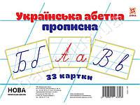 Карточки большие Буквы Укр. прописные А5. ZIRKA 116761