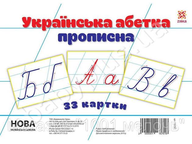 Карточки большие Буквы Укр. прописные А5. ZIRKA 116761, фото 2