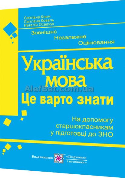 ЗНО 2021 / Українська мова. Це варто знати / Осадчук / ПІП