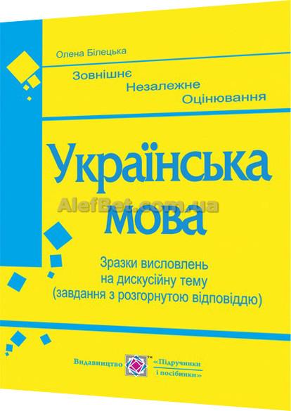 ЗНО 2021 / Українська мова. Зразки висловлювань на дискусійну тему / Білецька / ПІП