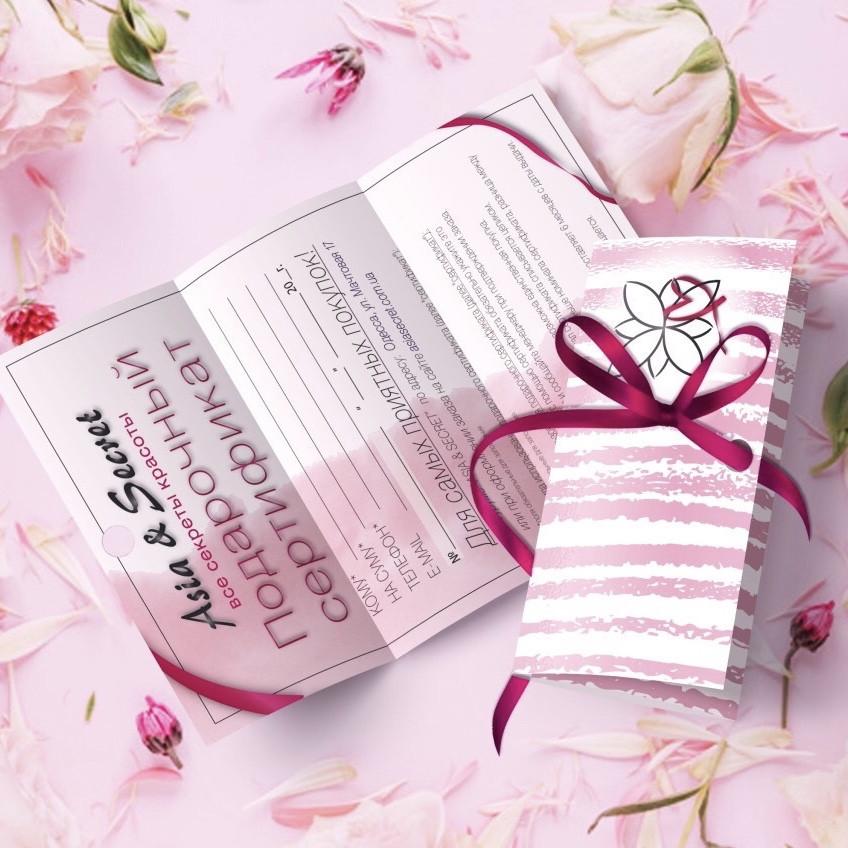 """Подарочный сертификат девушке от магазина """"Asia & Secret"""" от 300 грн"""