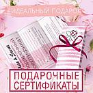 """Подарочный сертификат девушке от магазина """"Asia & Secret"""" от 300 грн, фото 3"""