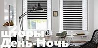 Рулонные шторы День-Ночь (Делайт)