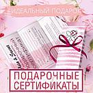 "Подарочный Сертификат от Магазина ""Asia & Secret"" на 2000 грн, фото 3"