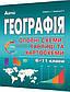 ЗНО 2020 / Географія. Повний курс в опорних схемах, таблицях та картосхемах / Кобернік / Абетка, фото 2