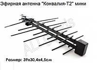 Антенна наружная телевизионная Конвалия-Т2 мини