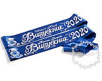 Ленты на заказ синие с белым нанесением
