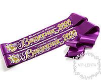 Стрічки на замовлення фіолетові рельєфні