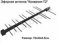 Антенна наружная телевизионная Конвалия-Т2