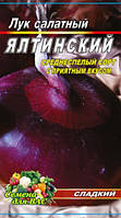 Цибуля Ялтинська пакет 3 гр. насіння