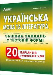 ЗНО 2020 / Українська мова та лiтература. 20 варіантів тестів / Курилiна / Абетка