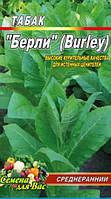Табак Берли пакет 0,1 грамм семян