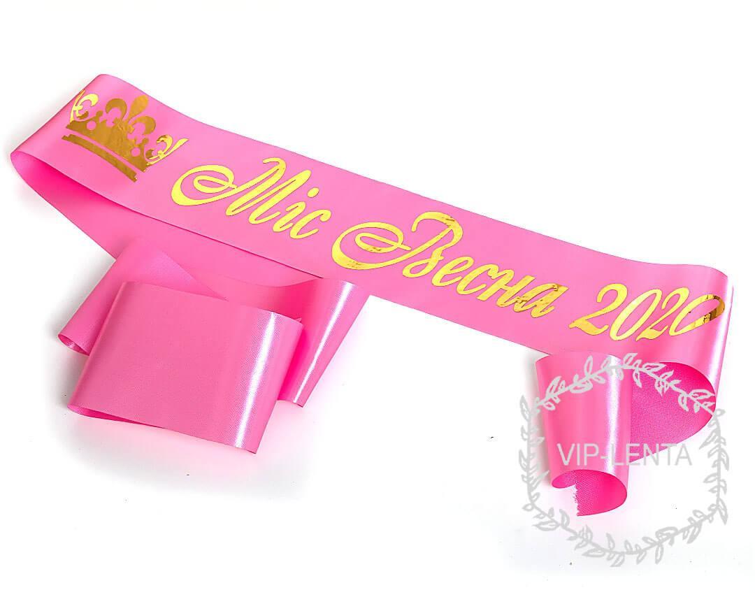 Розовые ленты Мисс на конкурс красоты